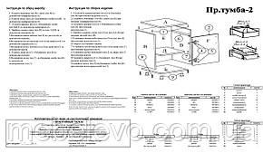 Тумба прикроватная -2 Гера 560х350х380мм   Пехотин, фото 2