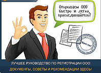 Регистрация ООО ( ТОВ )