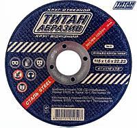 Отрезной диск по металлу Титан Абразив 115 х 1,6 х 22.23 (25 шт/уп) КРАТНО 25 ШТ.