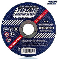 Отрезной диск по металлу Титан Абразив 115 х 1.2 х 22.23 (25 шт/уп) КРАТНО 25 ШТ.
