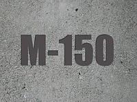 Бетон М 150 под насос (БСГ В12,5 Р4)