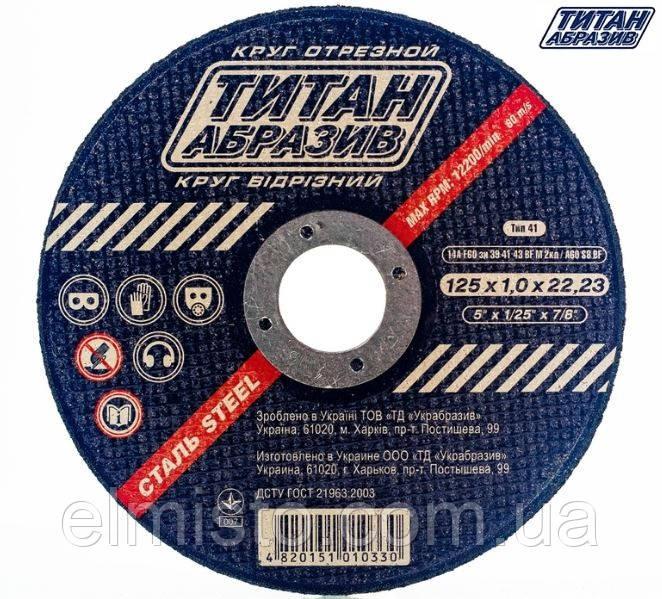 Отрезной диск по металлу Титан Абразив 125 х 1.0 х 22.23 (25 шт/уп) КРАТНО 25 ШТ.