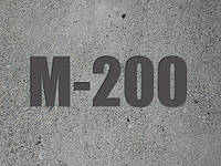 Бетон М 200 (БСГ В15 Р3)