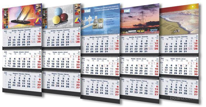 Календарь тройной настенный
