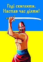 Магниты Украина. Козак 1