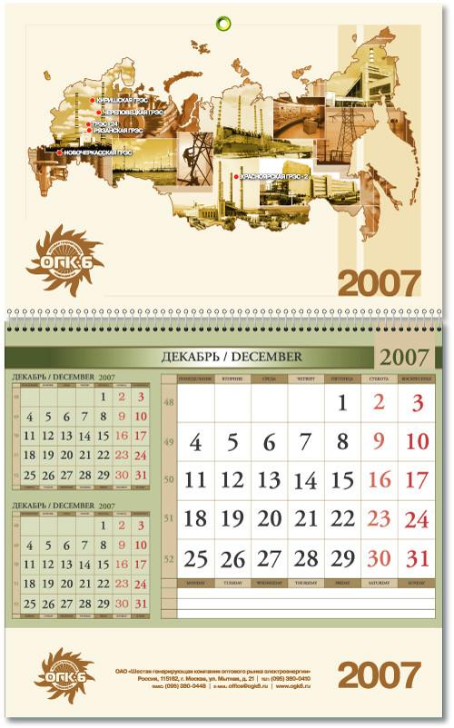 Календарь А2 настенный