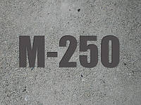 Бетон М 250 (БСГ В20 Р3)