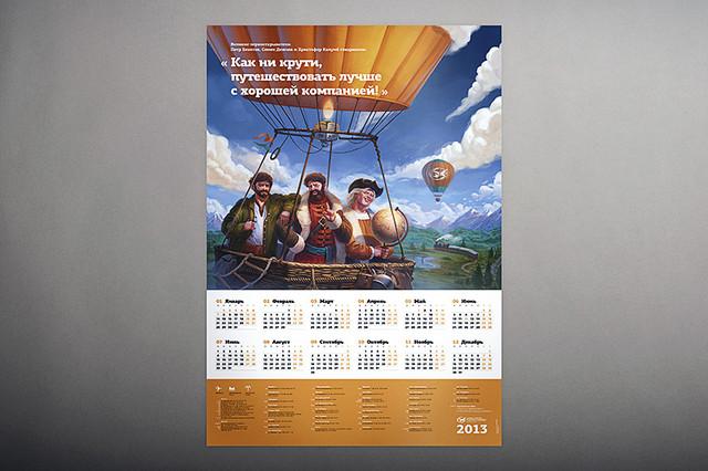 Календарь А2 настенный в Днепре