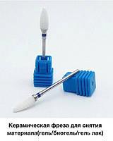Фреза керамическая конус, для снятия гель лака (кукуруза)