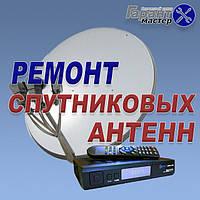 Установка, настроювання, ремонт супутникових антен