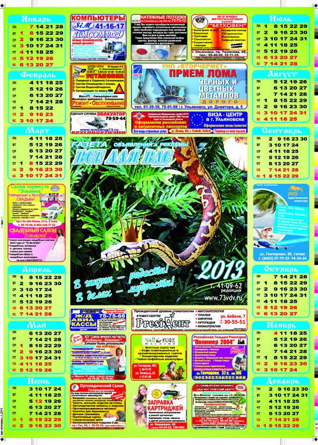 Календарь настенный на заказ в Днепре