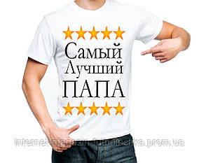 """Футболка """"Лучший папа"""""""