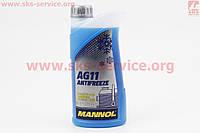 Антифриз AG11 -40 голубой 1лl фирмы MANNOL