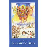 Михайлов день (мягк.). Нина Павлова