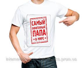 """Футболка """" Самый офигенный Папа"""""""