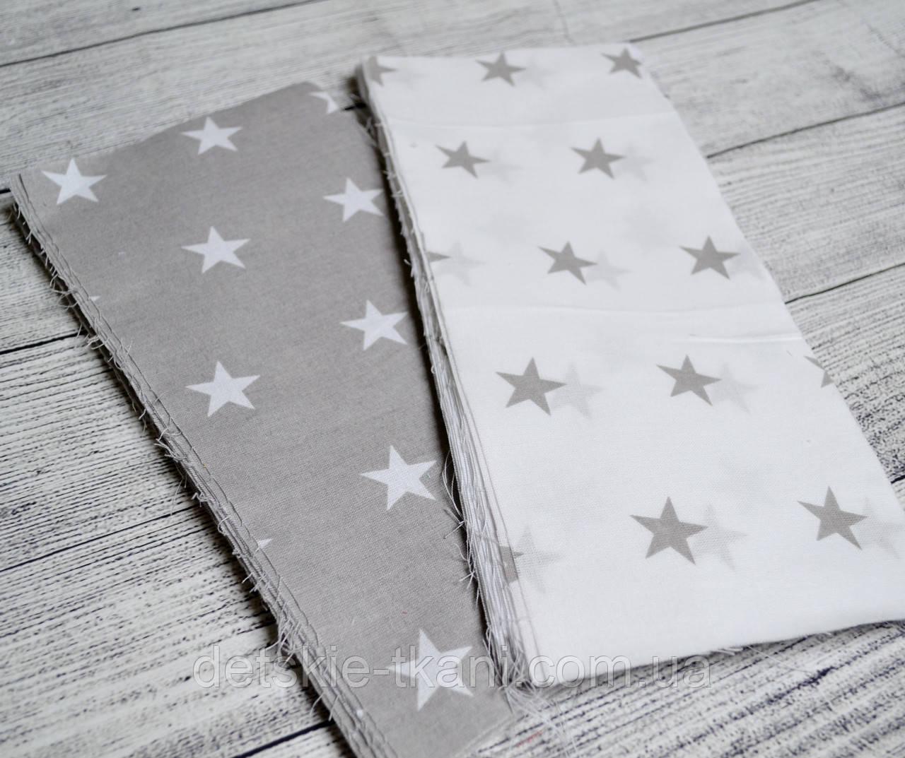 Набор тканей для рукоделия серого цвета со звёздами, №60