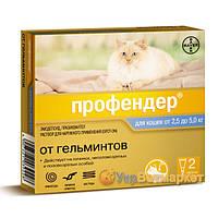 Profender (Профендер) капли на холку от глистов для кошек от 2,5 до 5 кг, 1 пип. по 0,7 мл, Bayer