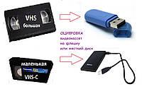 Оцифровка видеокассет 60 грн= 1 кассета