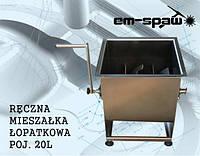 Фаршемешалка ручная 20л.(Польша)