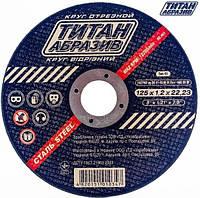 Отрезной диск по металлу Титан Абразив 125 х 1,2 х 22.23 (25 шт/уп) КРАТНО 25 ШТ.