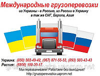 Перевозки Днепропетрвоск - Астана - Днепропетровск, грузоперевозки Украина-Казахстан, переезд