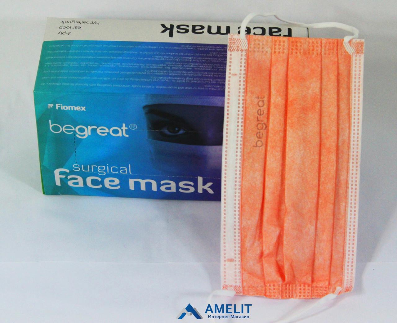 Маски трехслойные на резинках, медицинскиеBegreat(Fiomex), оранжевые, 50шт./упак.
