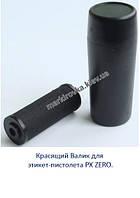 Красящий валик (чернильный ролик) к этикет-пистолетам PxZero (PRIX)
