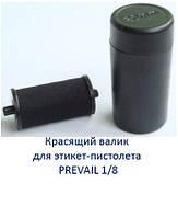 Красящий валик (чернильный ролик) к этикет-пистолетам Prevail