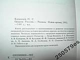 """П.Каданцев """"Ордена России"""", фото 2"""