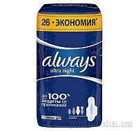 Гигиенические прокладки Always Ultra Night 26 шт