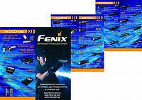 Fenix брошюра 6 страниц