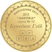"""Медаль выпускникам детского сада """"Абетка"""""""
