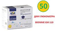Тест-полоски BIONIME Rightest GS300 для глюкометров BIONIME GM 110 - 50 шт.
