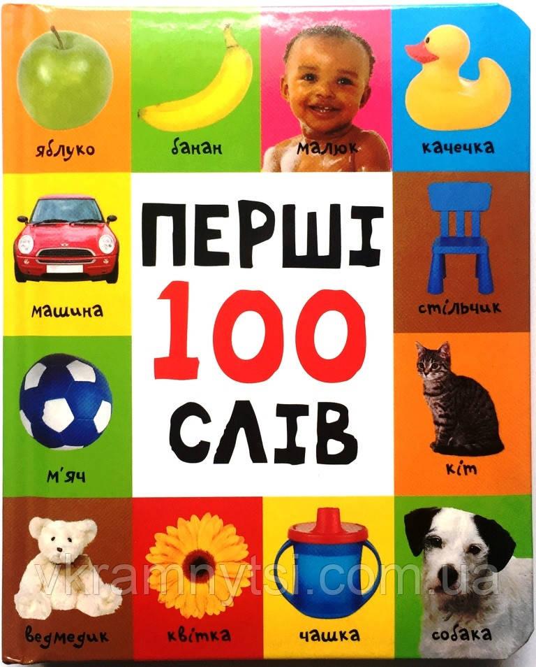 Перші 100 слів. Книжка-картонка