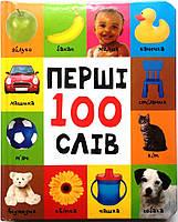 Перші 100 слів. Книжка-картонка, фото 1