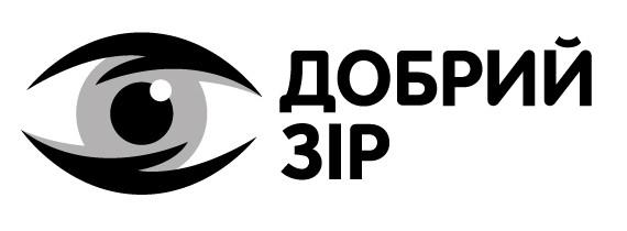 Добрий зір