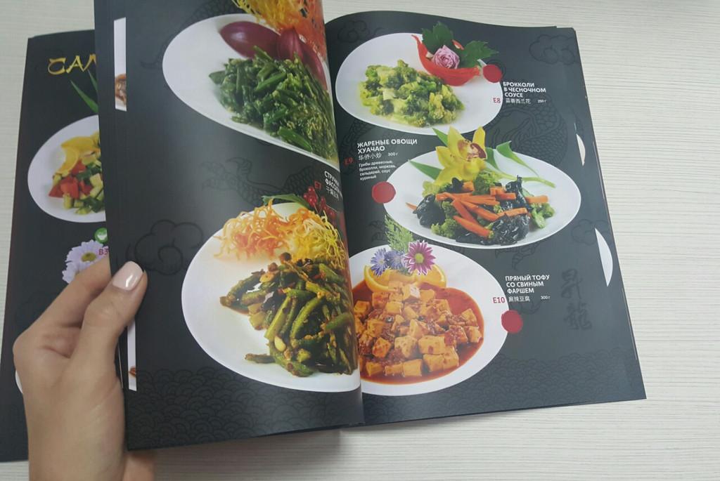 Печать меню 2