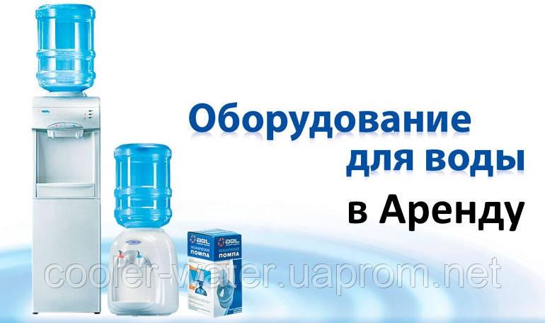 Аренда кулера для воды