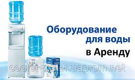 Оренда кулера для води