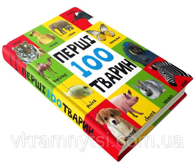 Перші 100 тварин. Книжка-картонка | Крамниця дитячих книжок