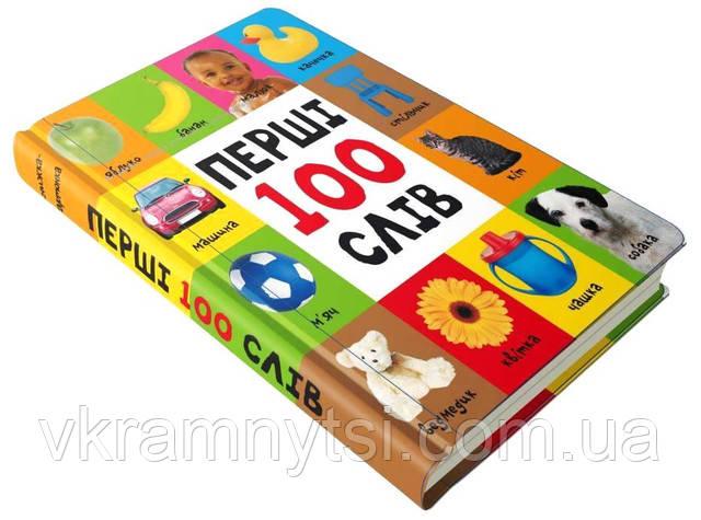 Перші 100 слів. Книжка-картонка | Крамниця дитяччих книжок
