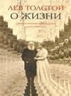 О жизни. Афоризмы и избранные мысли Л. Н. Толстого, собранные Л. П. Никифоровым. И