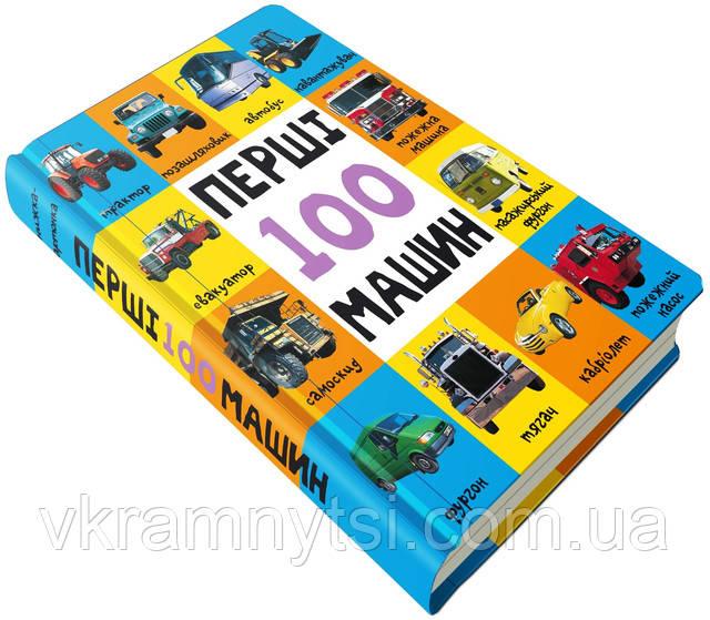 Перші 100 машин. Книжка-картонка   Крамниця дитячих книжок