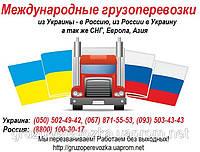 Перевозки Новомосковск- Астана - Новомосковск, грузоперевозки Украина-Казахстан, переезд
