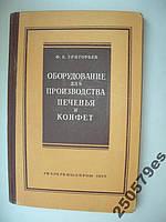 """Ф.Григорьев """"Оборудование для производства печенья и конфет"""""""