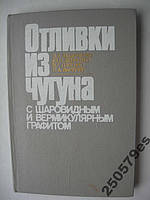 """Захарченко Э. """"Отливки из чугуна с шаровидным и вермикулярным графитом"""""""