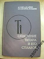 А.Бай, Д.Лайнер  Окисление титана и его сплавов