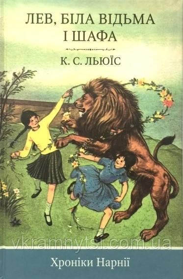 Лев, Біла Відьма і шафа. Книга 2. Хроніки Нарнії | Клайв Стейплз Льюїс