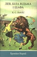 Лев, Біла Відьма і шафа. Книга 2. Хроніки Нарнії | Клайв Стейплз Льюїс, фото 1