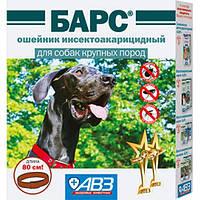 Ошейник Барс 80 см для собак больших пород АВЗ